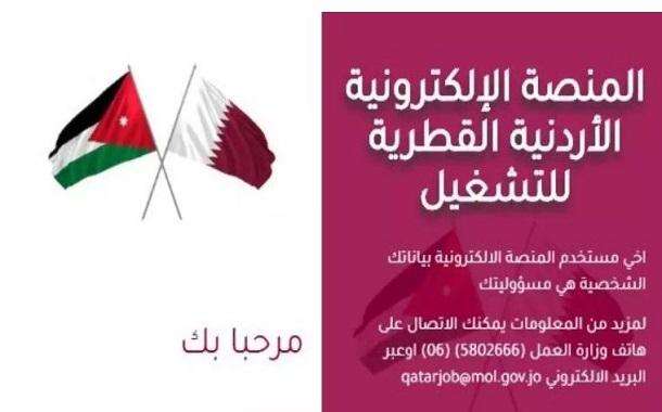 118 ألف أردني تقدموا لوظائف قطر