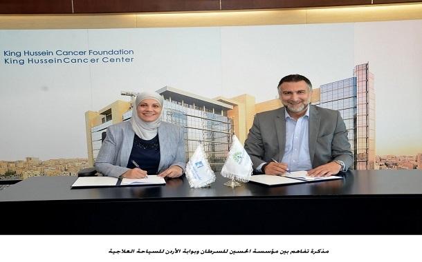 مذكرة تفاهم بين مؤسسة الحسين للسرطان وبوابة الأردن للسياحة العلاجية