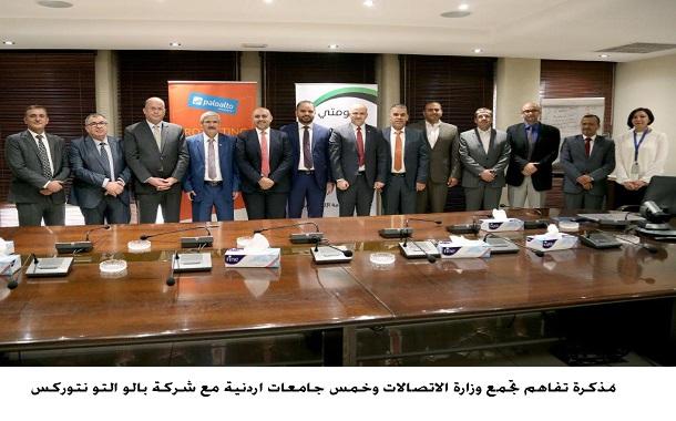 مُذكرة تفاهم تجمع وزارة الاتصالات وخمس جامعات اردنية مع شركة بالو التو نتوركس