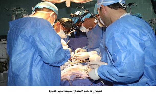 عملية زراعة قلب ناجحة في مدينة الحسين الطبية