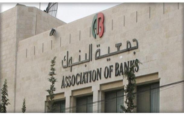 جمعية البنوك توضح حول رفع أسعار الفائدة