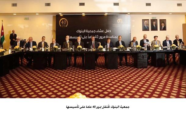 جمعية البنوك تحتفل بمرور 40 عاما على تأسيسها
