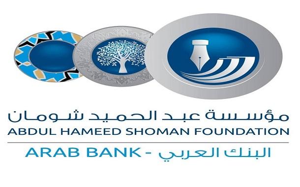 إلغاء حفل تسليم جوائز عبد الحميد شومان للباحثين العرب...بعد فاجعة البحر الميت