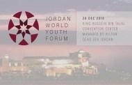 القمة الأردنية العالمية للشباب تنطلق نهاية ديسمبر المقبل