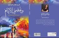 الكاتبة فرح البداوي تشهر كتابها الثاني