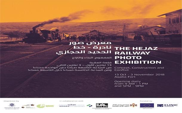 معرض صور تاريخيّة ونادرة لخط الحديد الحجازي في قلعة العقبة