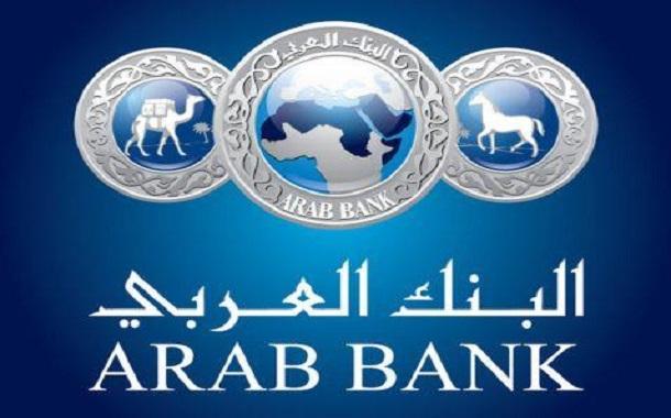 نمو أرباح مجموعة البنك العربي بنسبة 7% لتصل الى 643 مليون دولار في تسعة شهور