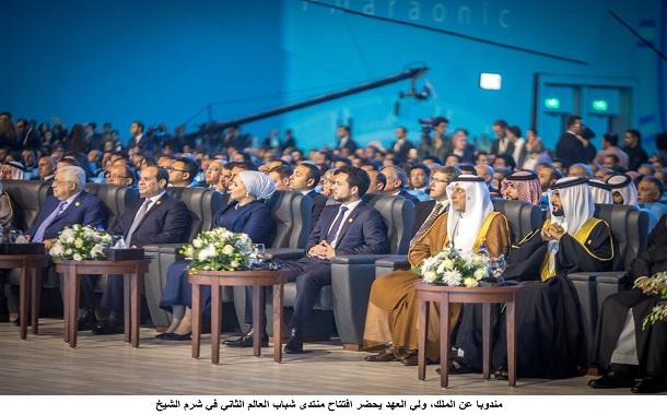 مندوبا عن الملك ........ ولي العهد يحضر افتتاح منتدى شباب العالم الثاني في شرم الشيخ