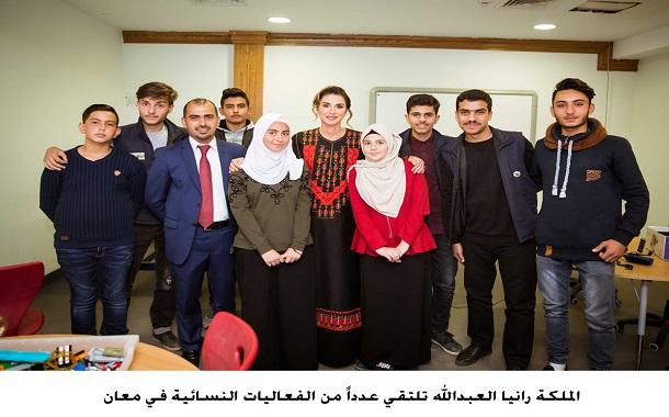 الملكة رانيا العبدالله تلتقي عدداً من الفعاليات النسائية في معان