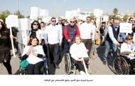 مسيرة توعية حول قانون حقوق الاشخاص ذوي الإعاقة