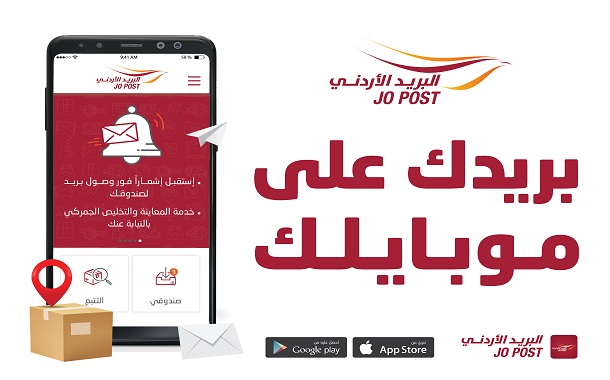 إطلاق تطبيق خدمات عبر الهواتف الذكية للبريد الأردني