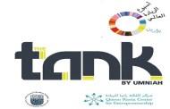 حاضنة The Tank الراعي الذهبي لمسابقة طلبة الجامعات الأردنية للريادة