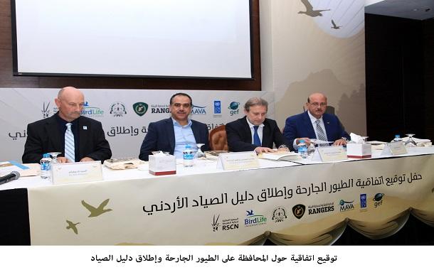 توقيع اتفاقية حول المحافظة على الطيور الجارحة وإطلاق دليل الصياد