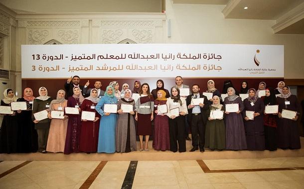 الملكة رانيا تكرم المعلمين الفائزين بجائزة المعلم المتميز