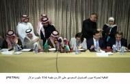 اتفاقية لجدولة ديون الصندوق السعودي على الأردن بقيمة 114 مليون دولار