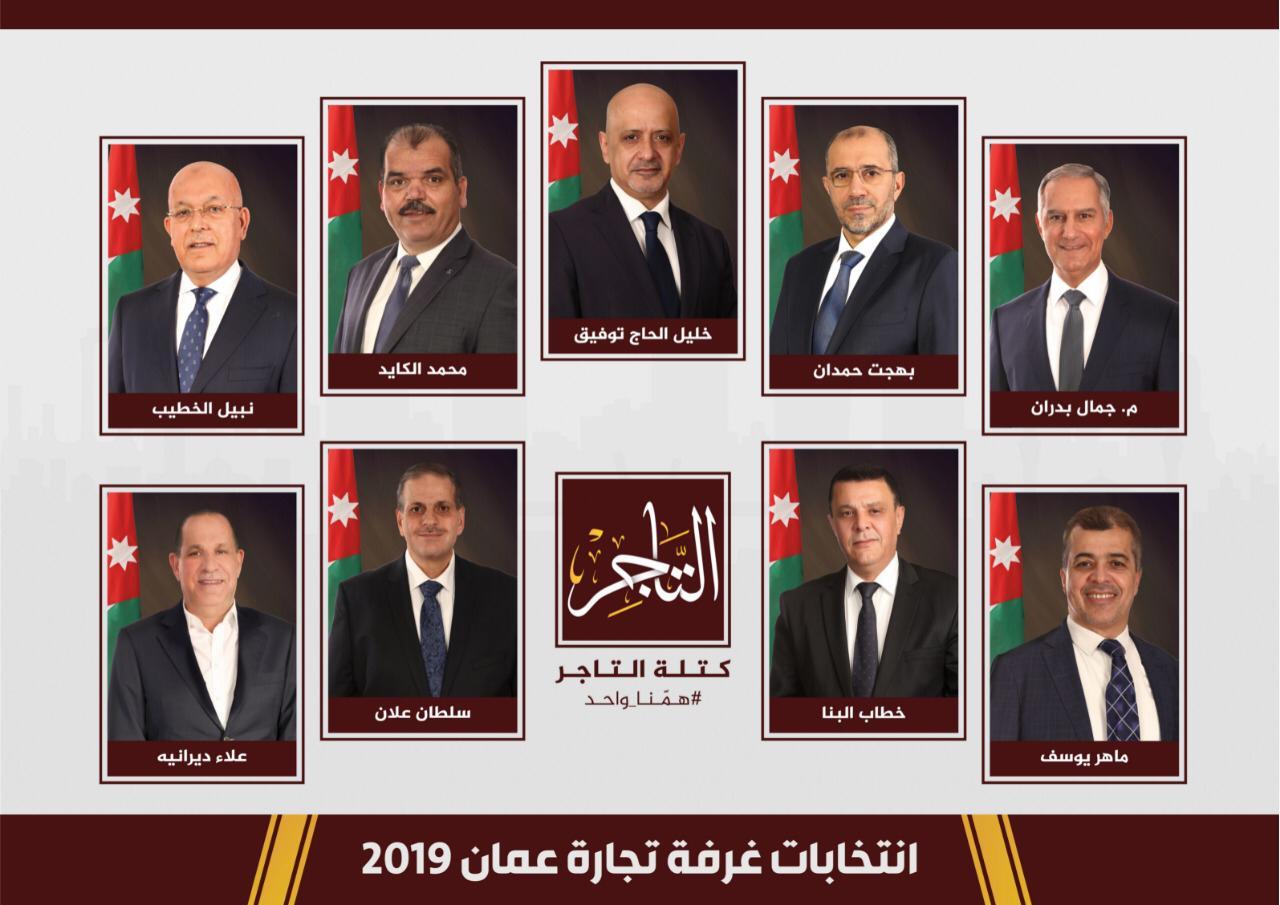 (تشكيل كتلة التاجر) لخوض انتخابات غرفة تجارة عمان