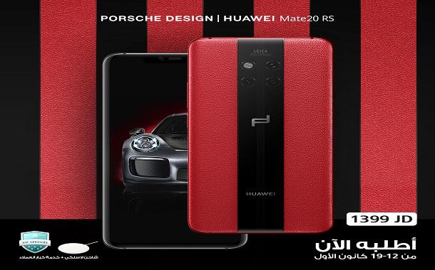 الجهاز الأكثر تطوراً..التصميم الأفضل من Porsche Design  سلسلة Mate الجبارة من جديد!