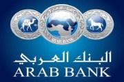 البنك العربي الراعي الذهبي للقمة الأردنية الدولية الرابعة للطاقة