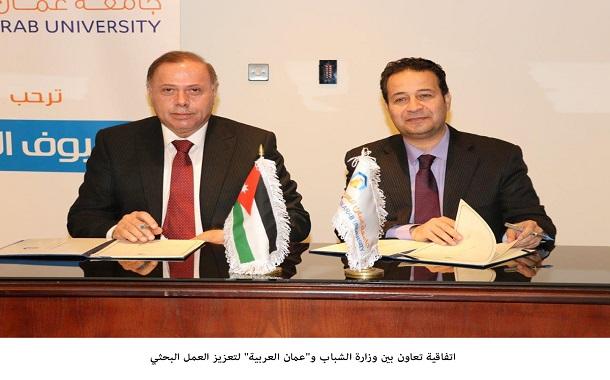 اتفاقية تعاون بين وزارة الشباب و