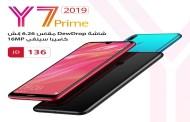 مواصفات رائعة وسعر أكثر روعة!  Y7 Prime 2019