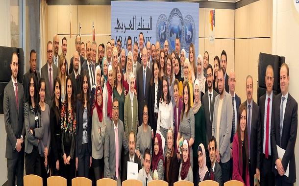 البنك العربي يكرّم موظفيه المتطوعين ضمن برنامجهللمسؤولية الاجتماعية