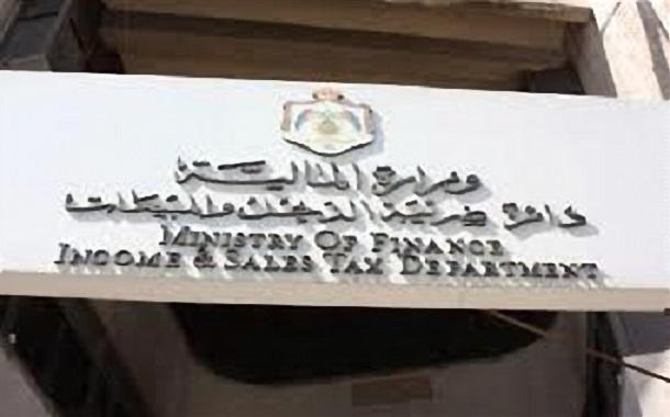 الضريبة تدعو للاستفادة من قرار تمديد الإعفاء من الغرامات