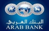 البنك العربي يطلق خدمة