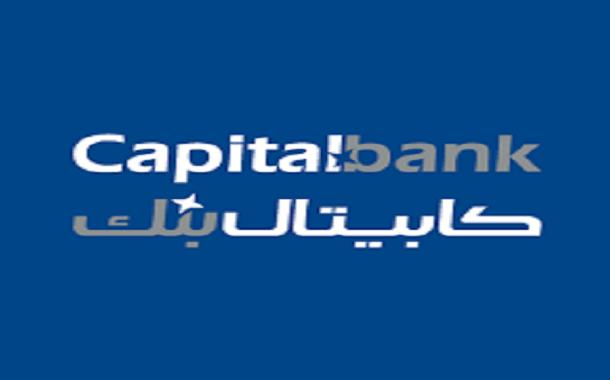 ارتفاع صافي ارباح كابيتال بنك 11 % عام 2018