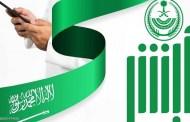 السعودية..... تطبيق