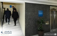 بنك الإسكان يشارك في حملة مركز الحسين للسرطان