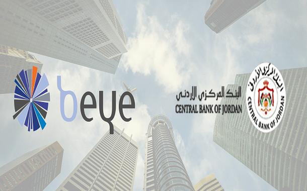 شركة مصرفي توقع اتفاقية مع البنك المركزي الأردني ....... لتطوير النظام الخاص بعمليات التفتيش و الرقابة