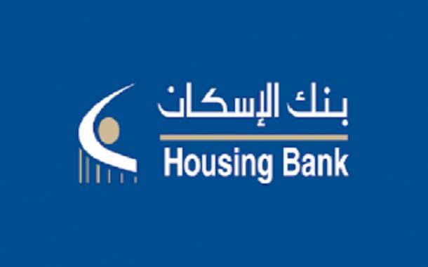 348.8مليون دينار إجمالي دخل بنك الإسكان لعام 2018 بإرتفاع نسبته 7%