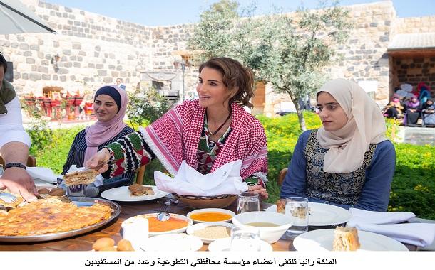 الملكة رانيا تلتقي أعضاء مؤسسة محافظتي التطوعية وعدد من المستفيدين