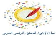 تمديد المرحلة الاولى من مبادرة رواد المحتوى الرقمي العربي الى الاول من نيسان المقبل