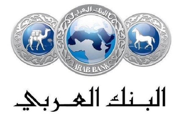 البنك العربي الراعي الاستراتيجي لمؤتمر