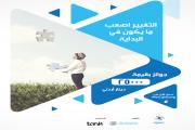 حاضنة أمنية لريادة الأعمال The Tank الراعي الرسمي لجائزة الملكة رانيا الوطنية للريادة