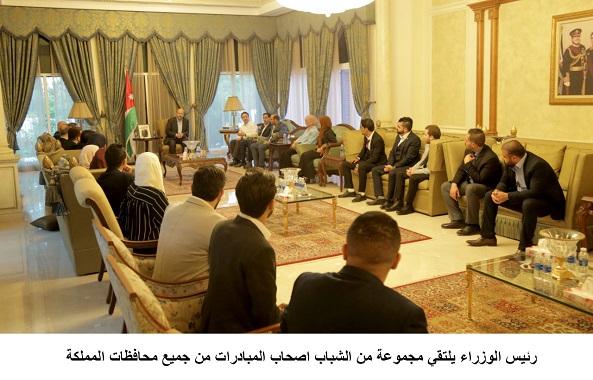 رئيس الوزراء يلتقي مجموعة من الشباب اصحاب المبادرات من جميع محافظات المملكة