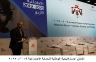 اطلاق الاستراتيجية الوطنية للحماية الاجتماعية 2019- 2025