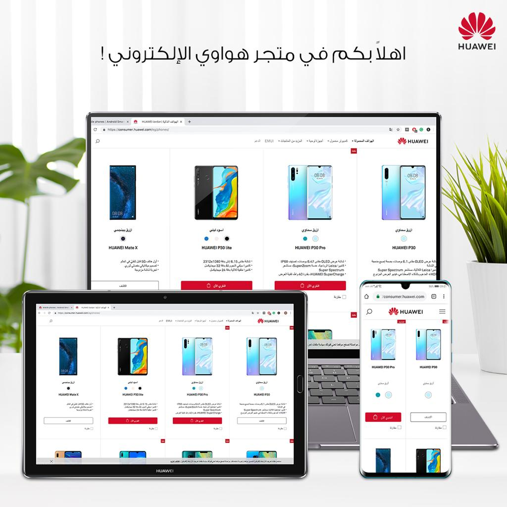 Huawei الشركة الأكبر..الأقوى..الأقرب متجر إلكتروني للشركة في الأردن بخدمات استثنائية