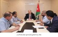إنشاء وحدة لمشاريع الريادة في غرفة تجارة الأردن