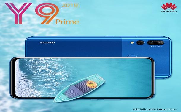 HUAWEI Y9 Prime 2019 شاشة بانورامية..كاميرا منبثقة..وسعر رائع