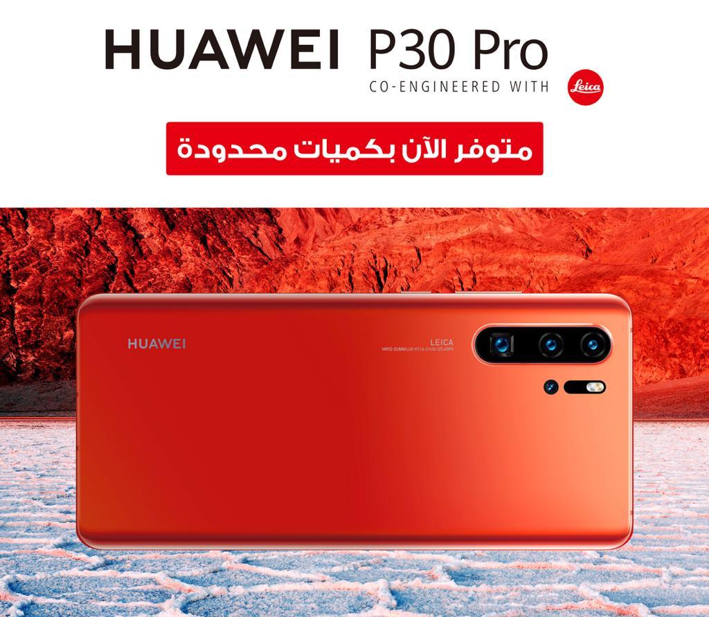 Huawei P30 Pro بلون البرتقالي العنبري الآن في الأسواق!