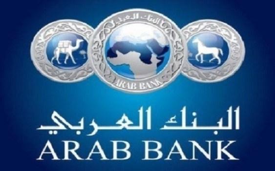 البنك العربي يصدر تقريره التاسع للاستدامة