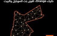 Orange الأردن تصل بقوة شبكاتها إلى كل أنحاء المملكة