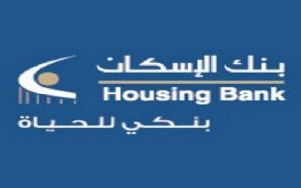 بنك الإسكان يدعم الحملة الوطنية للنظافة «بلدك بيتك»