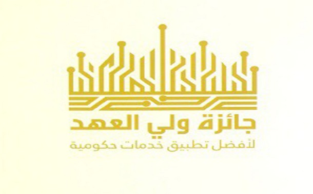 بدء التسجيل للمشاركة في جائزة ولي العهد لأفضل تطبيق خدمات حكومية