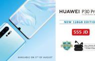 Huawei P30 Pro الأقوى والأكثر ذكاءً  إلى الأسواق قريباً بحلّة جديدة