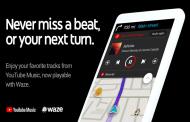 تطبيق يوتيوب ميوزيك يتكامل الآن مع تطبيق الملاحة Waze