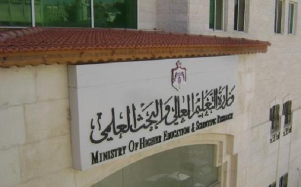 مديريات في وزارة التعليم العالي تقدم خدماتها إلكترونيا