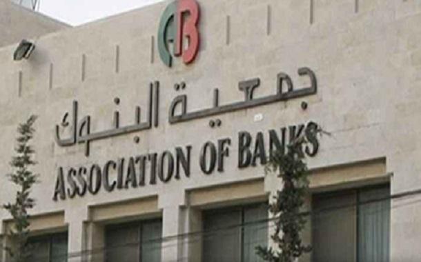 جمعية البنوك تصدر توضيحا حول أسعار الفوائد